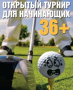 http://www.golfclub-tiger.ru/uploaded/2017/36_250.jpg